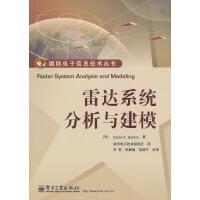 [正版] 雷达系统分析与建模 (美)巴顿 9787121167270 电子工业出版社
