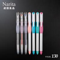 成田良品文具笔集合中性笔130号0.5考试笔学生用笔 小蛮腰中性笔 无印风格