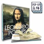 【达芬奇逝世500周年】Leonardo pop-up 达芬奇立体书 Leonardo da vinci 达芬奇 蒙娜
