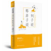 现代:列子说・韩非子说(蔡志忠漫画中国传统文化经典:中英文对照新版)