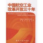 中国航空工业改革开放30年