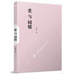 宁波青年作家创作文库(第2辑)-爱与同期