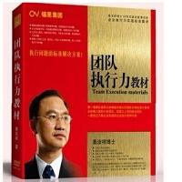 团队执行力教材5DVD 2CD 操作手册 姜汝祥