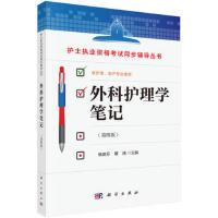 【正版二手书9成新左右】外科护理学笔记(第四版 杨建芬,蔡烯 科学出版社