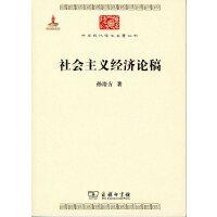 社会主义经济论稿(中华现代学术名著丛书) 孙冶方 商务印书馆