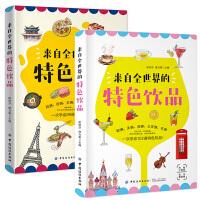 正版 2册 来自全世界的特色饮品+来自全世界的特色美食 美食烹饪书料理饮品制作大全伏特加琴酒做法鸡尾酒饮料制作配方书籍
