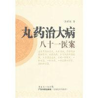 [二手旧书9成新]丸药治大病八十一医案,张稀铭,广东科技出版社, 9787535954893