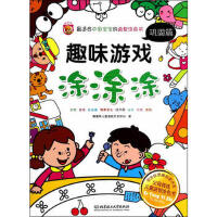 趣味游戏涂涂涂巩固篇0-3-4-5-6岁幼儿童宝宝早教启蒙益智游戏全脑开发儿童益智书思维训练书籍