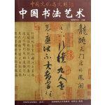 中国书法艺术――中国文化与文明