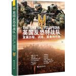 英国反恐特战队 : 发展历程、训练、装备和作战