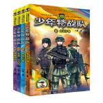 少年特战队第四季(套装全4册 13-16)