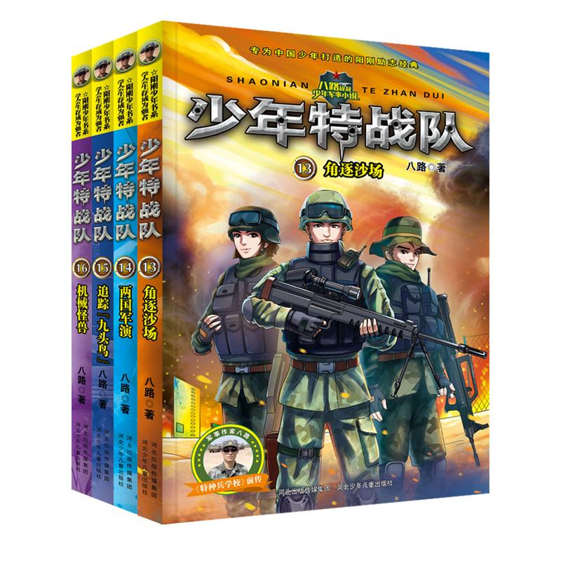 少年特战队第四季(套装全4册 13-16) 一所神奇的军校,见证一段成长的奇迹;几位勇敢的少年,谱写一曲动人的英雄凯歌。