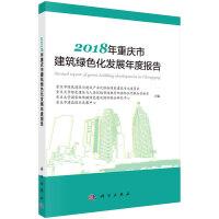 2018年重庆市建筑绿色化发展年度报告