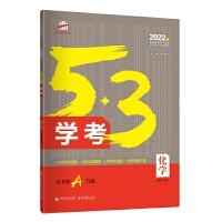 曲一线 化学 53学考 学考冲A首选 浙江专用 2022版 五三