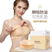 雅燕芳 可洗式防溢乳垫 孕产妇用品防漏隔乳胸垫 纯棉乳垫8片盒装
