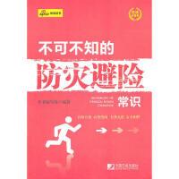 【正版二手书9成新左右】不可不知的防灾避险常识 《不可不知的防灾避险常识》编写组著 中国市场出版社