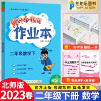 黄冈小状元作业本二年级数学下册 配套北师大版