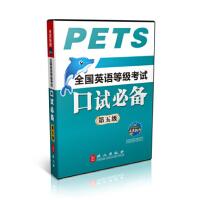 全国公共英语等级考试五级口试必备(第五级) 公共英语五级 公共英语5级 PETS5 口试必备五级公共英语(PETS)口