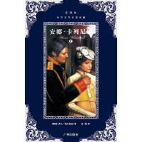 世界文学名著典藏--安娜卡列尼娜(上.下)