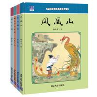 中国名家经典原创图画书杨永青系列第二辑:凤凰山+寓言三则+老鼠嫁女+跟爷爷去打猎(套装共4册)