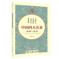 中国四大名著导练一本全(赠品)