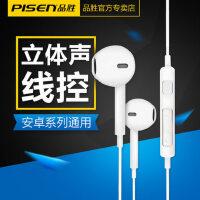Pisen/品胜 G203入耳式立体声线控耳机 安卓手机通用耳机带麦克风