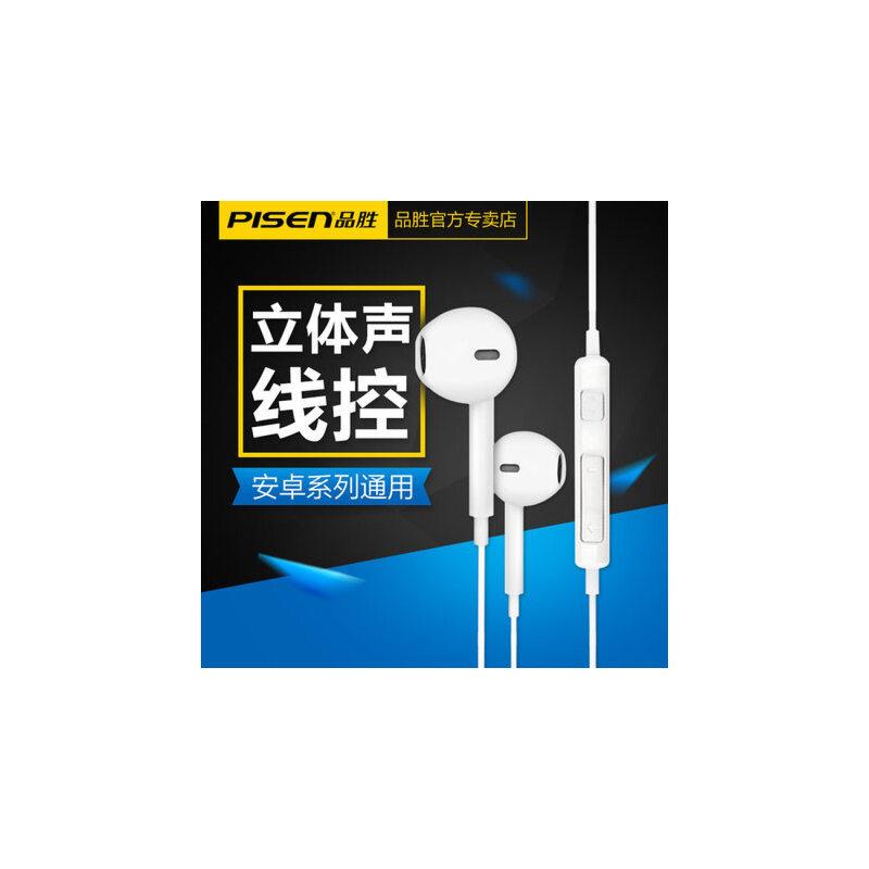Pisen/品胜 G203入耳式立体声线控耳机 安卓手机通用耳机带麦克风安卓通用耳机 支持线控 高保真立体声