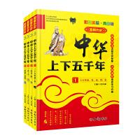 中华上下五千年全4本网络版儿童读物7-8-9-10-12岁一二三四年级课外书必读彩图青少年历史故事书正版小学生阅读书籍