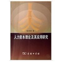 人力资本理论及其应用研究 张凤林著 商务印书馆发行部