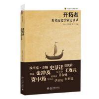 开拓者-著名历史学家访谈录 王希,卢汉超,姚平 301252840