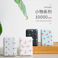 【新品】 迷你10000毫安快充移动电源爱便携聚合物创意充电宝 10000
