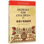 给孩子们的故事 (美)艾・巴・辛格(Isaac Bashevis Singer) 著;任溶溶 译 著作