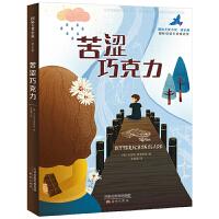 苦��巧克力 ���H成�L小�f成�L版6-9-10-12-14�q中小�W生四五六年��n外��成�L小�f ���H安徒生��提名��青少年�和�文