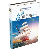 意林少年励志小说系列--魔海幽灵船