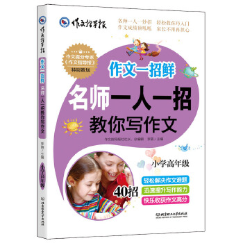 教你写作文(高年级)(pdf+txt+epub+azw3+mobi电子书在线阅读下载)