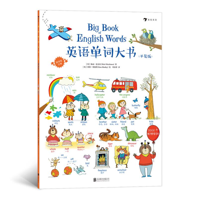 英语单词大书(平装版) 当1000个贴近儿童生活的英语单词遇上别致又逗乐的图片 ——内容满当当,乐趣齐分享!