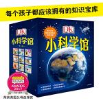 DK小科学馆(套装共11册)