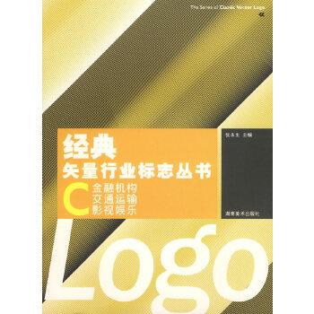经典矢量行业标志丛书C/金融机构、交通运输、影视娱乐(附光盘1张)