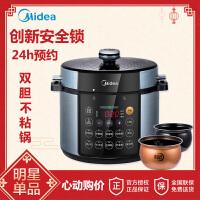 美的MY-YL50Simple107电压力锅双胆4.8L家用智能电高压饭煲