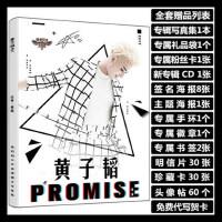EXO黄子韬写真集新专辑Black White赠周边同款海报CD明信片