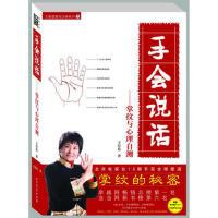 【正版二手书9成新左右】掌纹的秘密:《手会说话》(附 王晨霞 北方文艺出版社