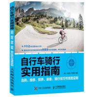 【二手书8成新】自行车骑行实用指南 雨儿 祁洪旭 于觐诚 人民邮电出版社