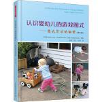 认识婴幼儿的游戏图式――图式背后的秘密(第2版)