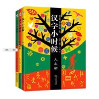 汉字小时候(亲近自然 人之初 祖先的生活)套装共三册 声律启蒙 适合4-12岁