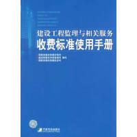 建设工程监理与相关服务收费标准使用手册