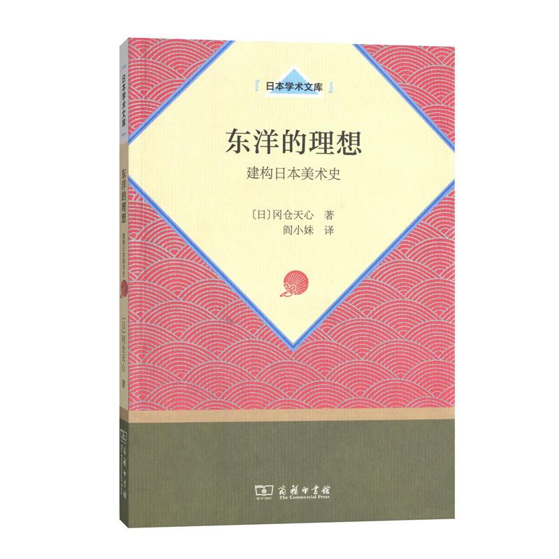 东洋的理想——建构日本美术史(日本学术文库) 简单的日本美术史