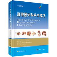 肝胆胰外科手术技巧(中文翻译版)