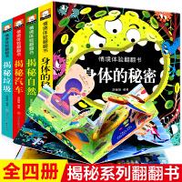 情境体验翻翻书4本揭秘自然汽车垃圾身体的秘密 儿童趣味3D立体书