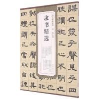 清邓石如隶书精选/历代碑帖精粹