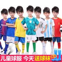 儿童足球服套装德国阿根廷巴西短袖男童球衣男女小学生训练服订制